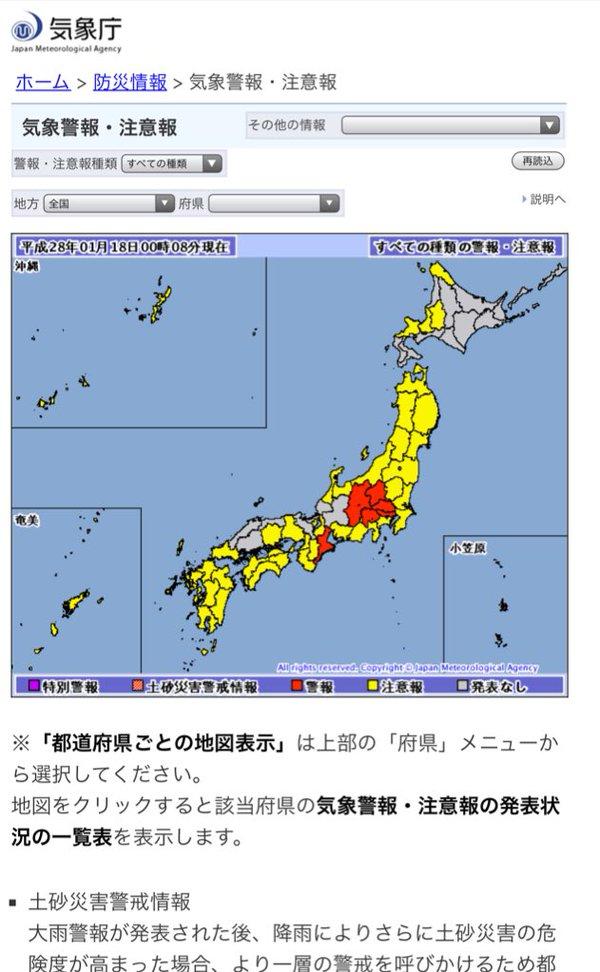 東京 大雪警報 大雪 松岡修造 オーストラリア 全豪オープン 太陽神に関連した画像-07