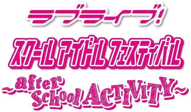 ラブライブ! スクールアイドルフェスティバル after school ACTIVITY に関連した画像-02