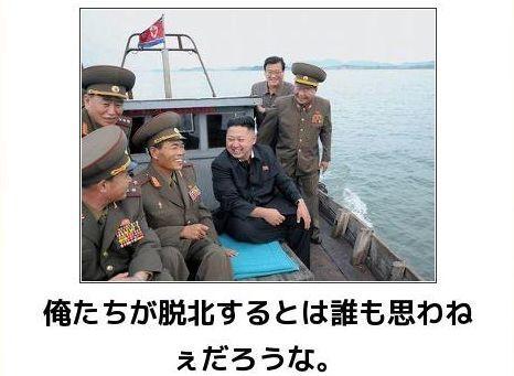 北朝鮮 金正恩 冗談禁止令 処刑に関連した画像-01