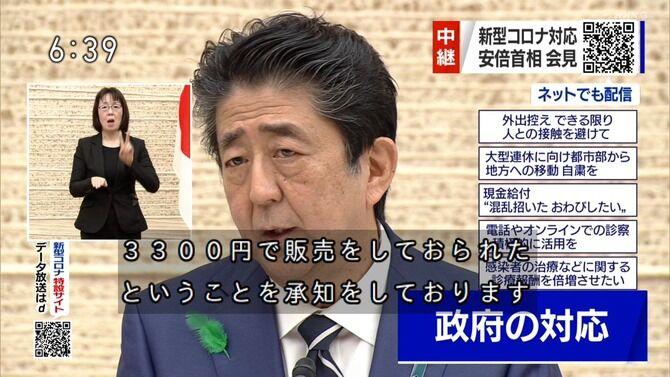 朝日新聞 安倍首相 布マスク 3300円 ブーメランに関連した画像-03