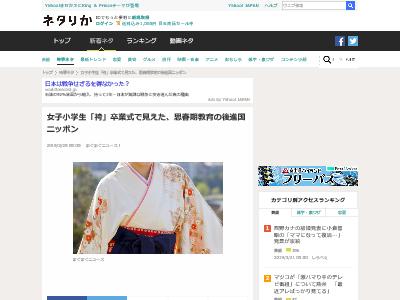 女子小学生 袴 卒業式 思春期教育 後進国 ニッポンに関連した画像-02