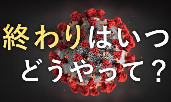 東京都 新型コロナウイルス 49人 新規感染者 ワクチンに関連した画像-01