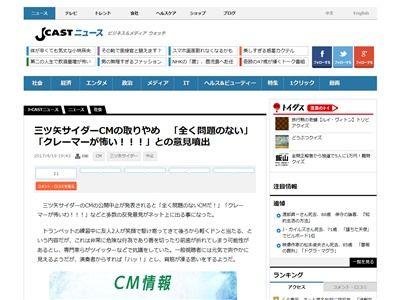 三ツ矢サイダー CM 公開中止 反発 クレーマー 賛否両論に関連した画像-02