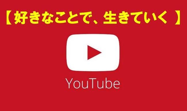 ユーチューバー アニメ関係 声優 世間知らずに関連した画像-01