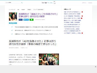 週刊女性長瀬デマ報道に関連した画像-02