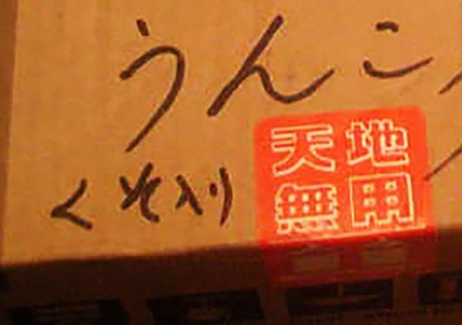 配達 糞 盗難 置き配 宅配 食品 配達 防止 アイデアに関連した画像-04