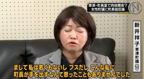 草津市 町長 性交渉 強要 町議 新井祥子 虚言 冤罪に関連した画像-01