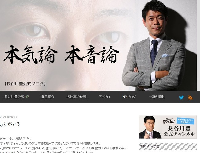 長谷川豊 アナウンサー 人工透析 降板に関連した画像-02