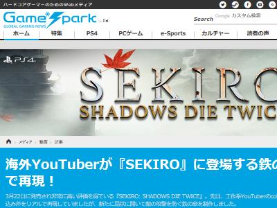 SEKIRO 鉄の傘 再現 ユーチューバーに関連した画像-02