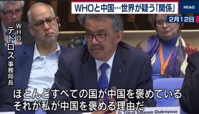 WHO テドロス事務局長 来日 東京五輪に関連した画像-01