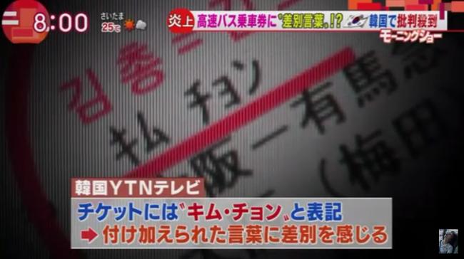 寿司屋 韓国人 わさびテロ 阪急バス 乗車券 人種差別 チョンに関連した画像-01