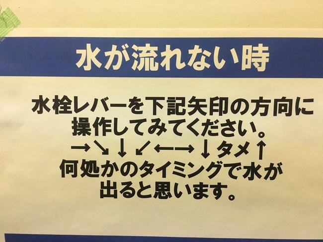 トイレ 水 格ゲー コマンド入力に関連した画像-02