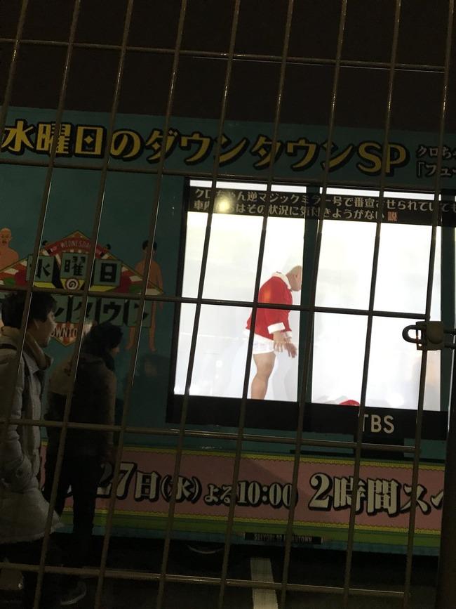 クロちゃん 水曜日のダウンタウン 逆マジックミラー号 番宣 渋谷 に関連した画像-06