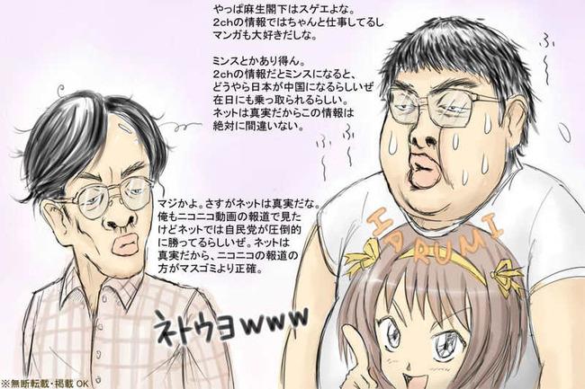 ネトウヨ 自民党 工作員 バイトに関連した画像-10