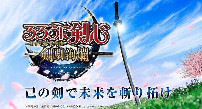 るろうに剣心 明治剣客浪漫譚  剣劇絢爛に関連した画像-01