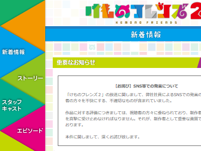 けものフレンズ2 謝罪 ツイッター 公式 岩田俊彦に関連した画像-02