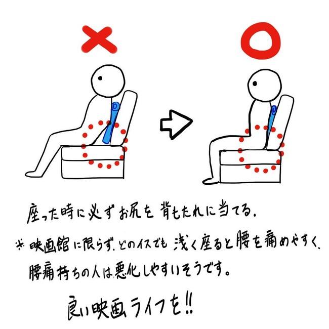 イス 腰痛 整骨院 長時間に関連した画像-03