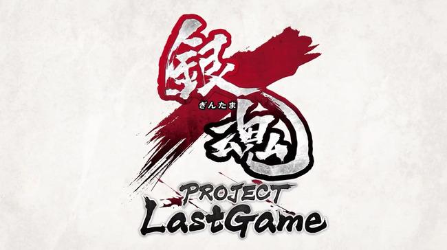 銀魂 プロジェクト ラストゲーム ティザーPV 公式サイト 銀さん バンナムに関連した画像-15