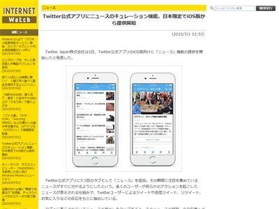 ツイッター 新機能 日本限定に関連した画像-02