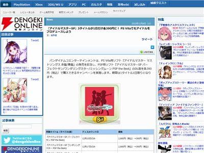 アイドルマスターSP アイマス SP パーフェクトサン 390円 1日限り バンナムに関連した画像-02