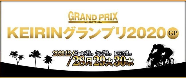 静岡競輪場 KEIRINグランプリ 配当金 ミスに関連した画像-01