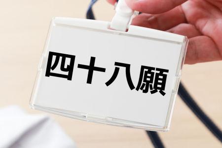 難読 名字 ランキングに関連した画像-05