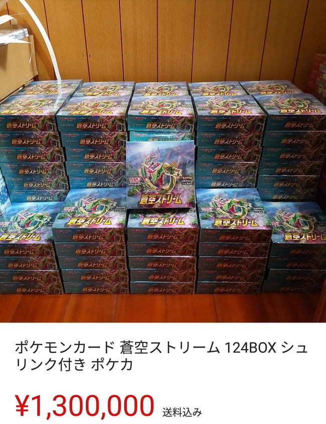 ポケモンカード ポケカ 転売ヤー 大量在庫 大赤字に関連した画像-04