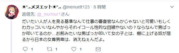 日本 闇 下着 SNS 変態 拡散 苦言 クソリプ 逆ギレに関連した画像-11