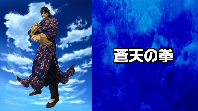 蒼天の拳 北斗の拳 新連載 アニメに関連した画像-01