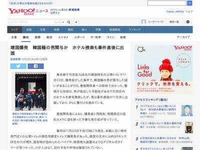 靖国神社 韓国 爆破 トイレに関連した画像-02