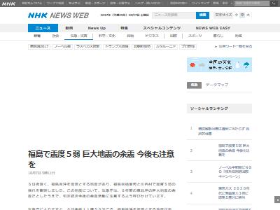 福島県沖地震に関連した画像-02