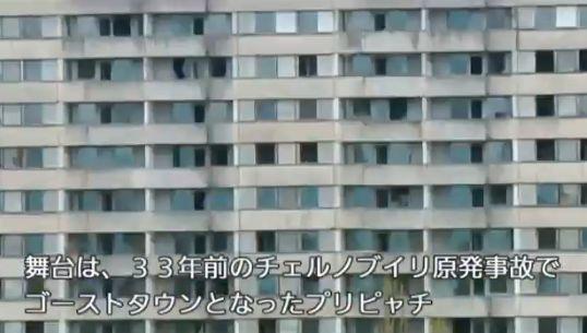 チェルノブイリ 原発事故 ゴーストタウン オンラインゲームに関連した画像-07