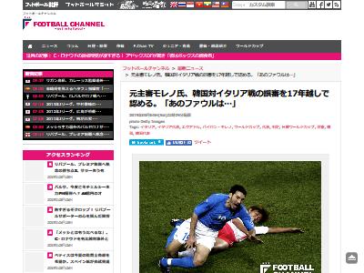 韓国対イタリア 主審 誤審に関連した画像-02