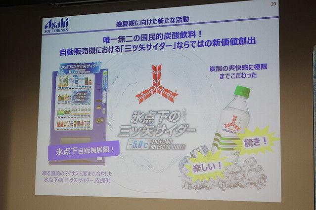 三ツ矢サイダー 氷点下 自動販売機 冷たい マイナス5℃に関連した画像-04