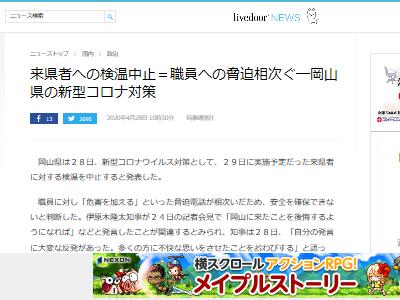 岡山県 検温 新型コロナウイルス 知事 職員 脅迫に関連した画像-02