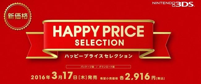 ハッピープライス 任天堂 3DS 新価格 廉価版に関連した画像-01