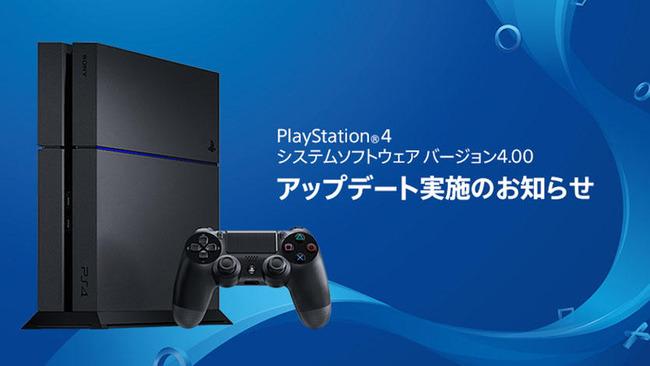 PS4 システムソフトウェア フォルダに関連した画像-01