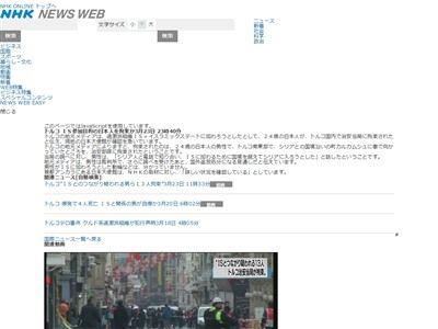 IS参加 日本人 拘束に関連した画像-02