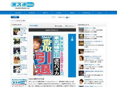 SMAP 香取慎吾 引退に関連した画像-02