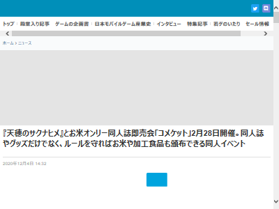 天穂のサクナヒメ 同人誌即売会 お米 に関連した画像-02