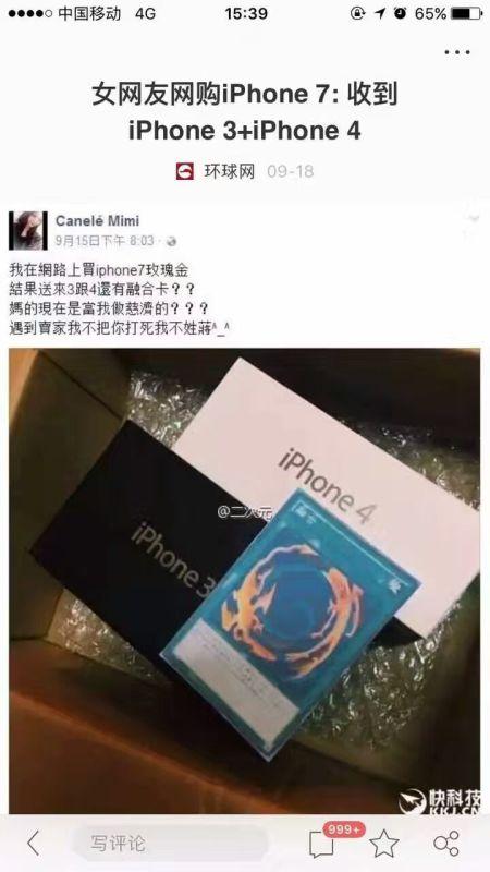 iPhone7 融合 詐欺 中国に関連した画像-02
