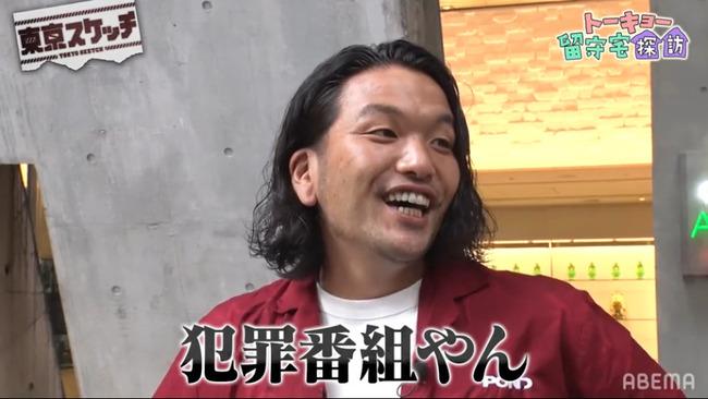 ABEMA 東京スケッチ トーキョー留守宅探訪 フェミニスト 炎上に関連した画像-03