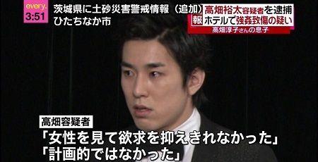 高畑裕太 24時間テレビ ドラマ 盲目のヨシノリ先生に関連した画像-01