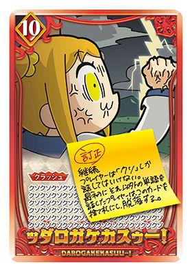 ポプテピピック カードゲーム クソ 感想 面白い トレーディングカードゲームに関連した画像-04
