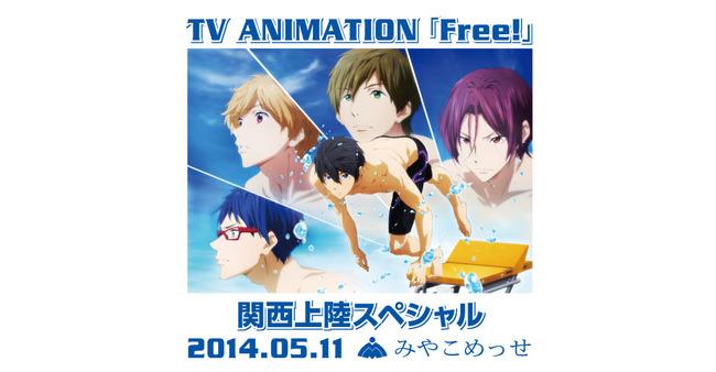 Free!に関連した画像-01