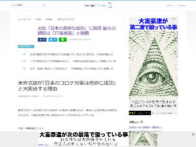 米外交誌 日本 コロナ対応 新型コロナウイルス 奇妙に関連した画像-02