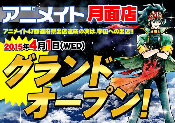エイプリルフール アニメ ゲーム スクフェス ラブライブ! アルパカに関連した画像-07