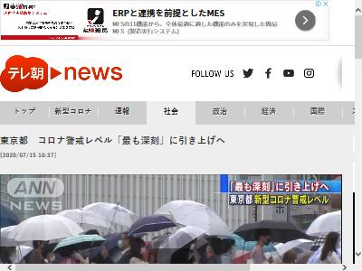新型コロナウイルス 東京 警戒に関連した画像-02