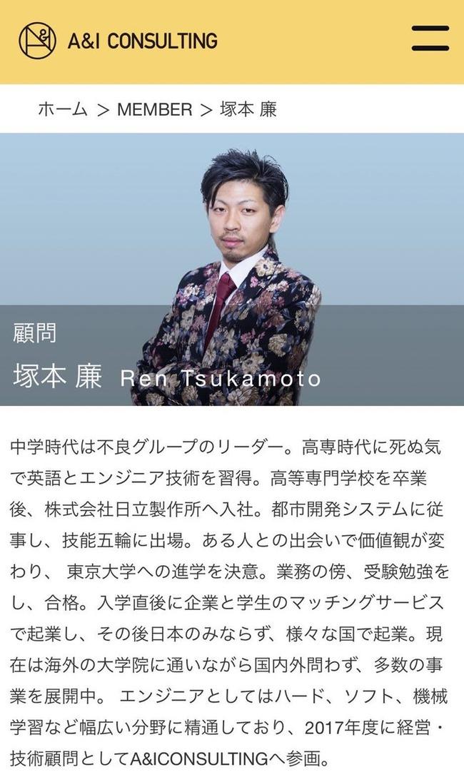 塚本廉 経歴 東大卒 起業家 投資家 嘘 中卒に関連した画像-03