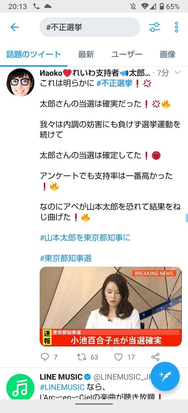 都知事選 山本太郎 れいわ新選組 支持者 信者 不正選挙に関連した画像-02